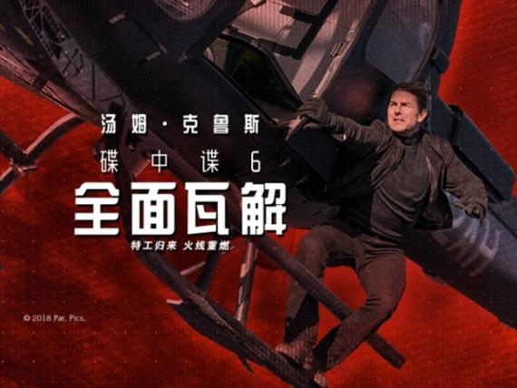 碟中谍6:全面瓦解 Mission: Impossible – Fallout (2018)(附彩蛋)