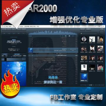 FB 工作室 foobar2000 增强优化专业版