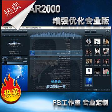 FB 工作室 foobar2000 FB_1.6.5_增强视频优化版