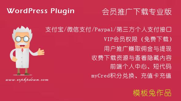 WordPress会员中心VIP收费下载插件Erphpdown[更新至v9.4]