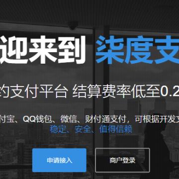 彩虹易支付系统二开版源码,可对接官方/易支付/码支付/有赞云