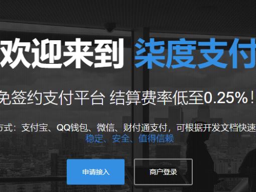 新版柒度Epay云支付源码发布,可对接微信官方/支付宝官方/PAYJS/码支付…